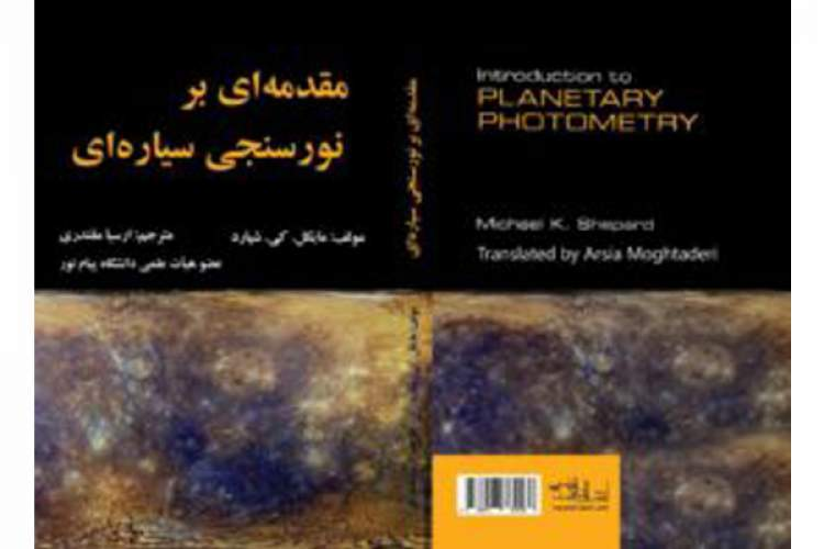 'Introduction to Planetary Photometry' rendered into Persian