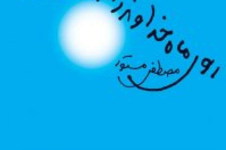 Iranian novel to be published in Pakistan