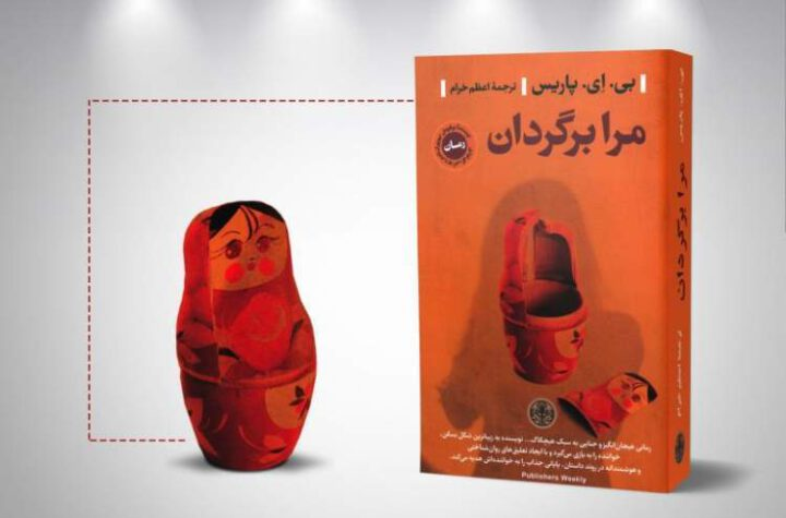 'Bring Me Back' available at Iranian bookstores