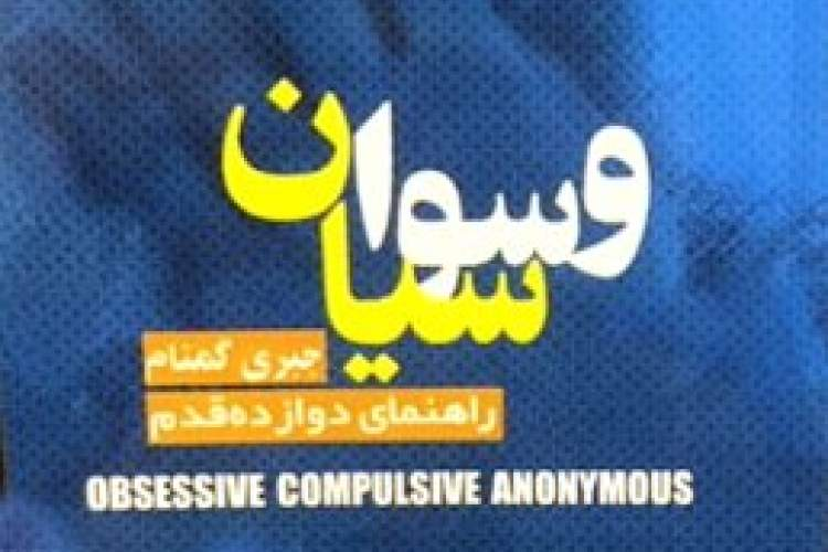'Obsessive Compulsive Anonymous' comes out